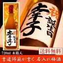 敬老の日 ギフト 名入れ 梅酒 日本酒梅酒 書道師範毛筆手書き 720ml 木箱入 高野酒造