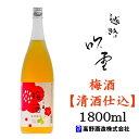 梅酒 越路吹雪(こしじふぶき) 日本酒仕込み 1800ml ...