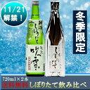 【お歳暮】【しぼりたて 送料無料】新酒しぼりたて 日本酒飲み比べセット 純米吟醸原酒&純米酒 720