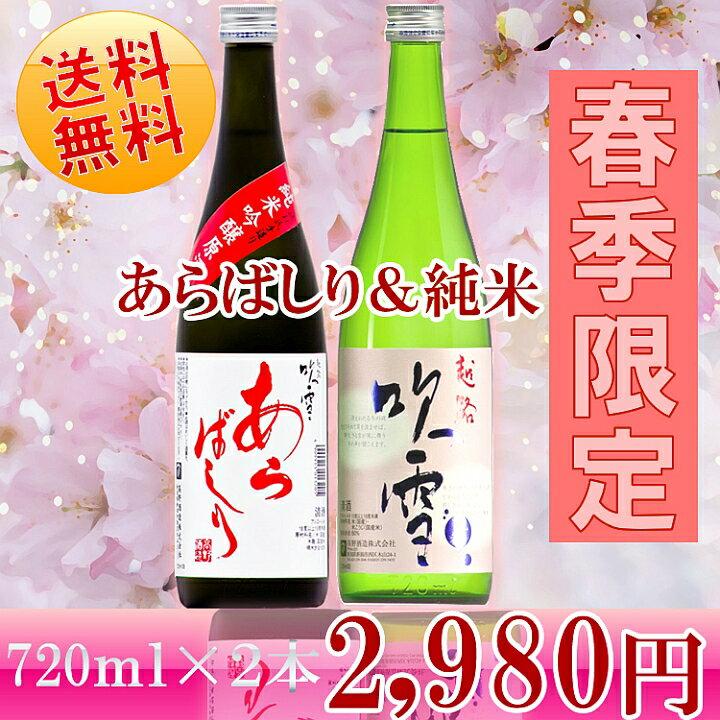 【春季限定】あらばしり 日本酒 飲み比べセット ...の商品画像