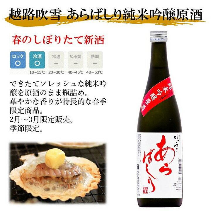 【春季限定】あらばしり 日本酒 飲み比べセット...の紹介画像2