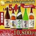 【敬老の日 ギフト 日本酒】大吟醸が入った日本酒飲み比べセット1800ml×5本セット【高野酒造/新