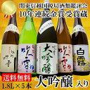 日本酒 大吟醸入り 飲み比べセット 一升瓶 1800ml×5...
