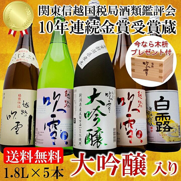 木マス付日本酒福袋大吟醸が入った飲み比べセット1800ml5本高野酒造新潟県あす楽送料無料日本酒飲み