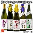 高野酒造 大吟醸&純米大吟醸 日本酒 飲み比べセット 720...