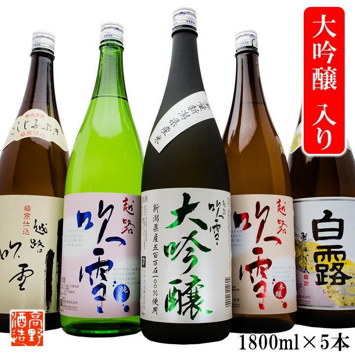 日本酒大吟醸入り飲み比べセット一升瓶1800ml×5本高野酒造新潟辛口日本酒飲み比べセットお酒地酒清