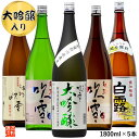 日本酒 大吟醸入り 飲み比べセット 1800ml 一升瓶 5...