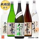 お歳暮 日本酒 ギフト 大吟醸入り 飲み比べセット 1800...