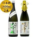 【蔵元直送】日本酒 飲み比べセット 越路...