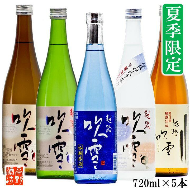 夏季限定日本酒吟醸原酒入り飲み比べセット720ml5本セット辛口新潟高野酒造お中元送料無料日本酒飲み