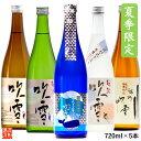 お中元 日本酒 ロックで薫る 夏の冷酒 ...
