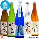 【冬季限定】日本酒 新酒しぼりたて 飲み...