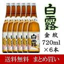 【ケース販売】日本酒 越乃金紋 白露(しらつゆ) 本醸造 7...