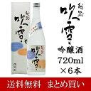 【ケース販売】吟醸酒 越路吹雪(こしじふぶき) 720ml ...
