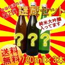 【楽天スーパーSALE半額】ラベルなし!純米大吟醸が必ず入った「謎蔵」日本酒飲み比べセット720ml