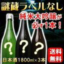 謎蔵ラベルなし 日本酒 飲み比べセット 純米大吟醸入り 18...