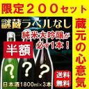 楽天スーパーSALE 半額 純米大吟醸入り!「謎蔵」日本酒 ...