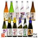 日本酒 純米大吟醸 大吟醸 飲み比べセット オールスター 7...