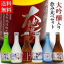 日本酒 ギフト 大吟醸入り 日本酒 飲み比べセット 300m...