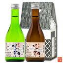 日本酒 飲み比べセット 越路吹雪 300ml×2本 送料無料...