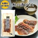 珍味 おつまみ 鮭の酒びたし 40g 新潟県 村上市 マルト...