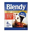 AGF ブレンディ 深煎りポーションコーヒー カロリーハーフ 18g×4個×24袋 同梱分類【A】