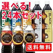 【送料無料(北海道・沖縄を除く)】 AGF ブレンディ /ネスカフェ ゴールド ボトルコーヒー 選べる900ml 12本×2ケース(24本)【同梱不可】 アイスコーヒー ペットボトル リキッド 無糖 低糖 微糖 甘さ控えめ カフェインレス