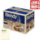 【送料無料(一部地域を除く)】AGF ブレンディ レギュラーコーヒー ドリップパック キリマンジャロブレンド 100袋