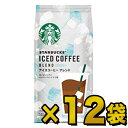 スターバックス レギュラーコーヒー(粉) アイスコーヒー ブレンド140g×12袋 同梱分類【A】