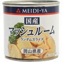 明治屋 ミニ缶詰 国産 マッシュルーム(ランダムS) 85g×6缶