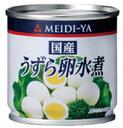明治屋 ミニ缶詰 国産 うずら卵水煮 45g×6缶 同梱分類【A】