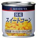 明治屋 ミニ缶詰 国産 スイートコーン 85g×6缶