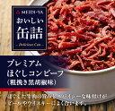 明治屋 おいしい缶詰 プレミアムほぐしコンビーフ 粗挽き黒胡椒味 90g×24個入