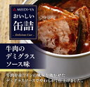 明治屋 おいしい缶詰 牛肉のデミグラスソース味 75g×24個入 同梱分類【B】