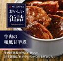 明治屋 おいしい缶詰 牛肉の和風甘辛煮 75g×24個入 同梱分類【B】