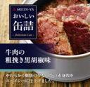 明治屋 おいしい缶詰 牛肉の粗挽き黒胡椒味 40g×24個入 同梱分類【B】