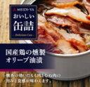 明治屋 おいしい缶詰 国産鶏の 燻製オリーブ油漬 65g×24個入