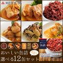 明治屋 おいしい缶詰 選べるセット《D》12缶セット 同梱分類【A】 缶詰