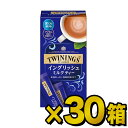 トワイニング インスタント ティー イングリッシュミルク ティー 5本入り×30箱【送料無料(一部地域を除く)】