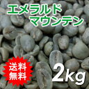 【送料無料(北海道・沖縄を除く)】 コーヒー 生豆 エメラルドマウンテン 2kg 同梱分類【A】