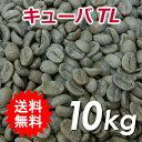 【送料無料(北海道・沖縄を除く)】 生豆 キューバTL 10kg(5kg×2) 同梱分類【B】