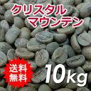 【送料無料(北海道・沖縄を除く)】 コーヒー 生豆 クリスタルマウンテン 10kg(5kg×2) 同梱分類【B】
