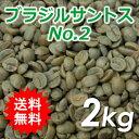 【送料無料(北海道・沖縄を除く)】 コーヒー 生豆 ブラジル サントス NO.2 2kg 同梱分類【A】