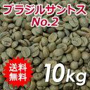 【送料無料(北海道・沖縄を除く)】 コーヒー 生豆 ブラジル サントス NO.2 10kg(5kg×2) 同梱分類【B】