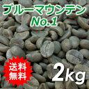 【送料無料(北海道・沖縄を除く)】 生豆 ブルーマウンテン NO.1 2Kg 同梱分類【A】