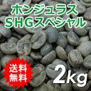 【送料無料(北海道・沖縄を除く)】 コーヒー 生豆 ホンジュラスSHGスペシャル Q認証 2kg 同梱分類【A】