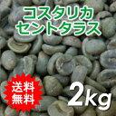 【送料無料(北海道・沖縄を除く)】 コーヒー 生豆 コスタリカ セントタラス Q認証 2kg 同梱分類【A】