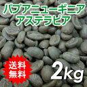 【送料無料(北海道・沖縄を除く)】 コーヒー 生豆 パプアニューギニア アステラピア 2kg 同梱分