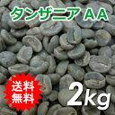 【送料無料(一部地域を除く)】 コーヒー 生豆 タンザニア (キリマンジャロ) AA 2kg