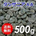 【送料無料】メール便 コーヒー 生豆 タンザニア (キリマンジャロ) AA 500g(250g×2)【同梱不可】